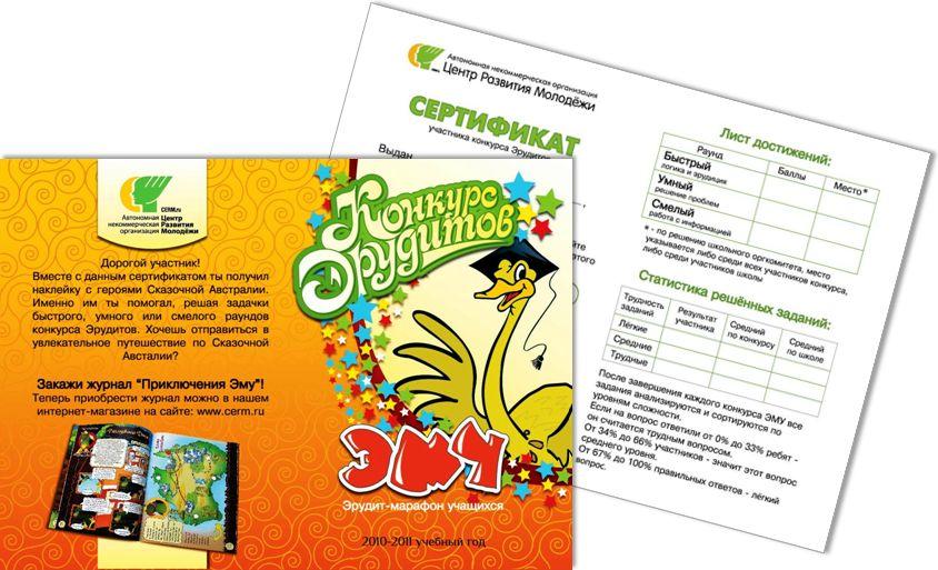 сертификат ЭМУ-эрудит